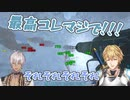 【 Nijisanji ARK 】 Ebio excited by another game with ARK