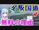 【VOICEROID解説】名阪国道はどうして無料なの?