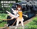 【嫣汐】銀河鉄道999【カバー】 #AISingers