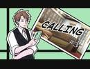 【クトゥルフ神話TRPG】CALLING第3話:一日目朝[呑みルフ]