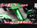 """【 Explanation slowly 】 Let's talk about F1? Rd85 """"Rare Train Stories ⑤"""" 【 F Talk Collaboration 】"""