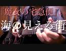 魔女の宅急便「海の見える街」ミニギターで弾いてみた