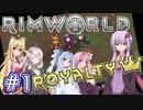 【Rimworld】貴族ゆかりが惑星脱出を目指す#1【VOICEROID実況】
