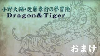 最終回【おまけ】小野大輔・近藤孝行の夢冒険~Dragon&Tiger~3月27日放送