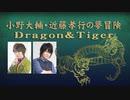 第18位:【最終回】小野大輔・近藤孝行の夢冒険~Dragon&Tiger~3月27日放送