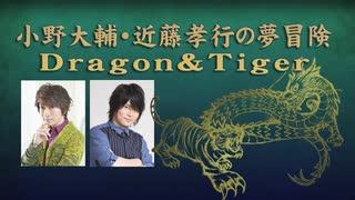 【最終回】小野大輔・近藤孝行の夢冒険~Dragon&Tiger~3月27日放送