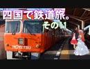 ゆかれいむの四国で鉄道旅。その11(伊予鉄道駅めぐりその2)