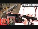 【Half Life:Alyx】VRホラゲーらしいが臆する事なく銃をぶっ放すアライ子ちゃん #1【Vtuber実況】