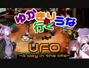 ゆかきり+ウナが行くUFO-a day in the life-8枚目