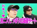 男二人で北海道デート
