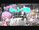 【 VOICEROID onboard 】 Camping trip to go with Yuzukizu part 12 ~ Japan division round Hokkaido edition 2nd day ~