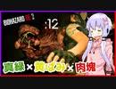 #12【BIOHAZARD RE:2】ゆかマキがあの惨劇を喰い散らす【VOICEROID実況】