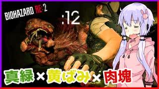 #12【BIOHAZARD RE:2】ゆかマキがあの惨劇