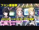 アイドルマスターシャイニーカラーズ【シャニマス】実況プレイpart261【ファン感謝祭】