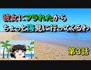 【ゆっくり】彼女にフラれたからちょっと海見に行ってくるわ 第3話【旅動画】