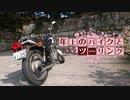 年上のバイクとツーリングPart 21【VOICEROID車載】