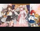【艦これ】2020「春」ボイス集 (3/27アップデート)