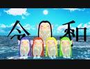 【令和】アマビエちゃんと令和さん【祈☆疫病退散】