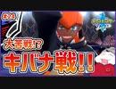 【ポケモン剣盾 #24】大苦戦!トップジムリーダーキバナ戦!!【 #ムービン #VTuber 】