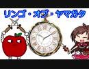 リンゴ・オブ・ヤマガタ【祝ボイス実装決定!】
