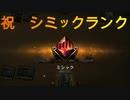 【MTGアリーナ】祝 シミックランク