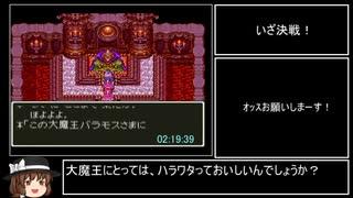 SFC版DQ3RTA_3時間17分10秒_part6/8