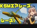 【StormWorks】KSMエアレース 1 ドンク島