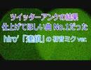 連鎖 feat.初音ミク[Music Video]