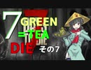 7GREEN=TEA die その7