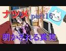 【ナツメ】フリーホラーゲームを朗読実況 part16