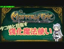 【MoE】タコ姉と目指す強化魔法使い【part9】
