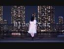 【りひと】Blue Star 踊ってみた【約5年分の感謝を込めて】