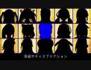 【UTAU式人力】浮.巡.サ.テ.ィ.ス.フ.ァ.ク.シ.ョ.ン.[.LIVE]