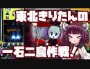 【beatmaniaIIDX】東北きりたんの一石二鳥作戦!Part28【VOICEROID実況】