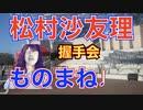 松村沙友理の握手会対応をものまねしてみた!