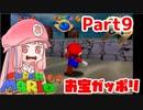 【マリオ64】1日64秒しかゲームできない茜ちゃん実況 9日目