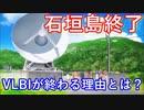 【ゆっくり解説】大好評!アニメ恋する小惑星解説 その11(後半) 日本のVLBI観測が無くなる?
