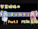 【FE風花雪月】琴葉姉妹のまったりFE初見録 part.2【VOICEROID実況】