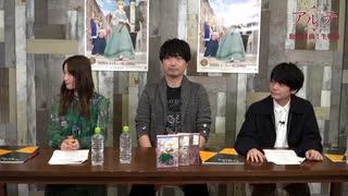 TVアニメ「アルテ」放送直前!生特番2020