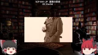 巫女と猫娘のSCP紹介 part45(第4クール)