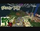 Minecraft ジ・エンドを我がバイオームに染め上げる2 36(ゆっくり実況)