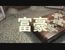 【マルチ実況】銀豪強盗をして富豪になりました「GTA5」#36