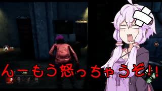 【dead by daylight】 ゆかりさんのサバイバーライフ part12