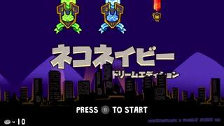 ネコネイビー デイドリームエディション [Nintendo Switch, Hard, Mugi]