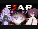 [ホラーFPS]ゆかきりのF.E.A.R.3 PART3[VOICEROID実況]