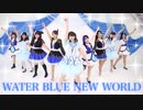 【marina tia♡】WATER BLUE NEW WORLD【踊ってみた】