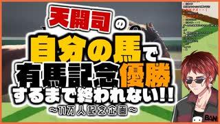 【競馬】失った11万を取り返すため13億円借金する天開司【有馬記念】