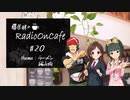 藤居朋のRADIO_ON_CAFE #20【NovelsM@ster】