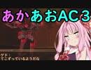 【ARMORED CORE 3】あかあおでアーマードコア3!!その2【VO...