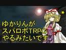 【東方卓遊戯】ゆかりんがスパロボTRPGやるみたいですⅨ-18【MGR】